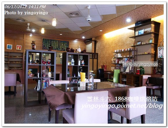 雲林斗六_1868咖啡烘焙坊20120617_R0069836