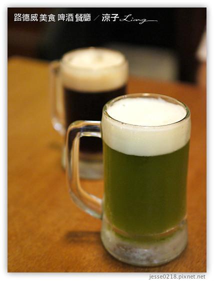 路德威 美食 啤酒 餐廳 13
