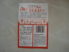 Συσκευασία σπόρων goji berry