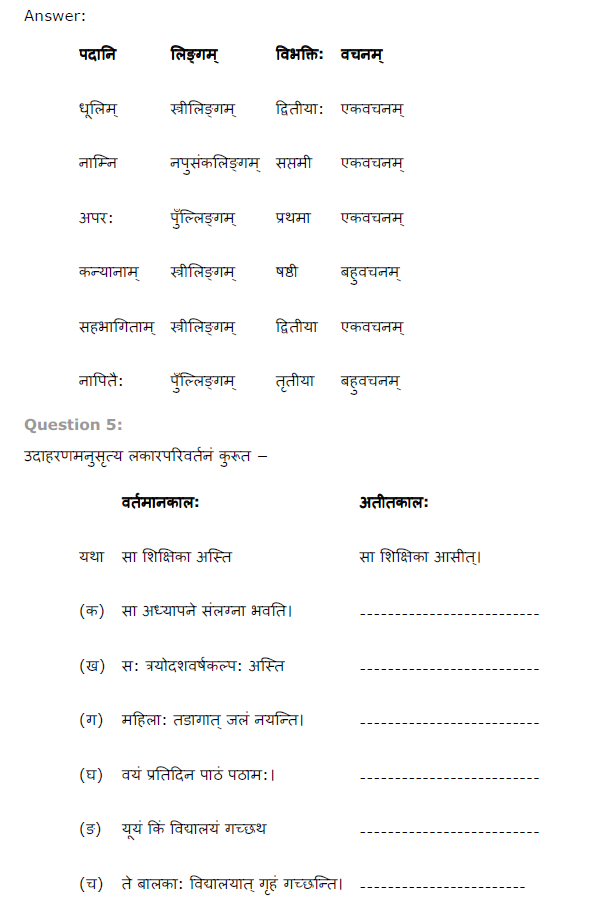 NCERT Solutions for Class 8 Sanskrit Chapter 11
