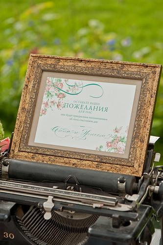 wedding - 25.08.2012