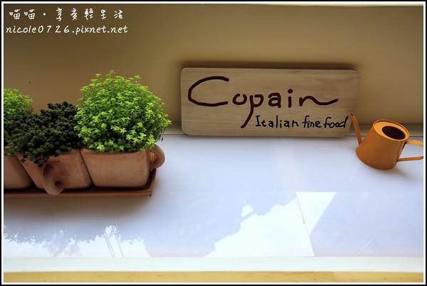 Copain 義式厨房