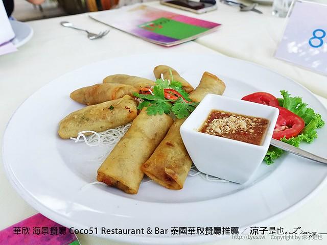 華欣 海景餐廳 Coco51 Restaurant & Bar 泰國華欣餐廳推薦 8