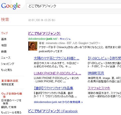 検索結果に著作権情報が表示されるようになったよ