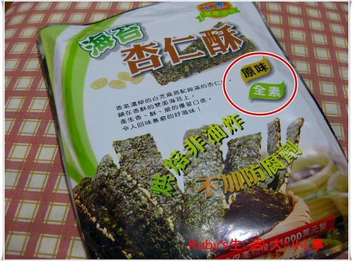 上豐海苔杏仁片 (1)