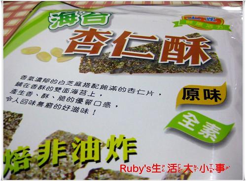 上豐海苔杏仁片 (3)