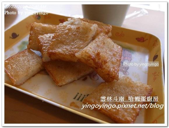雲林斗南_哈姆蛋廚房20120722_R0070329