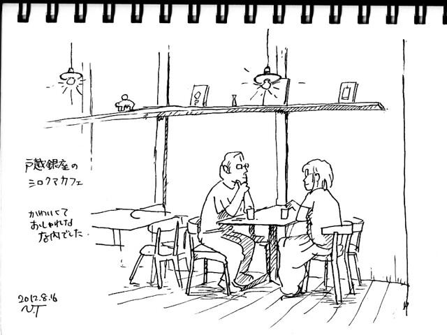 シロクマカフェ