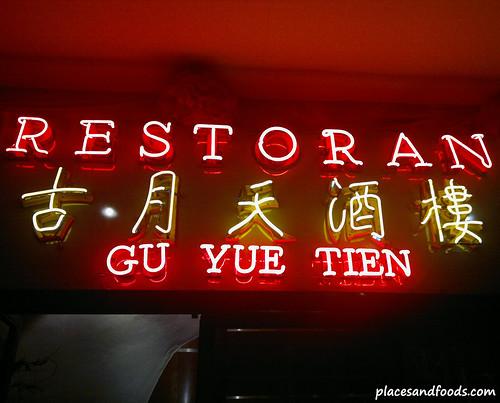 gu yu tien logo
