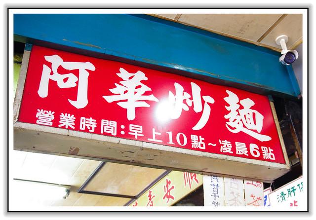 ╠基隆美食╣阿華炒麵 沒吃過它,你別跟我說你來過基隆廟口 @ 寰兒的執著日記 :: 痞客邦