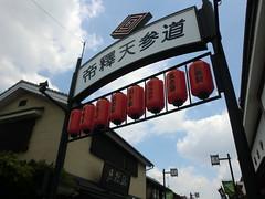 20120706帝釈天-002