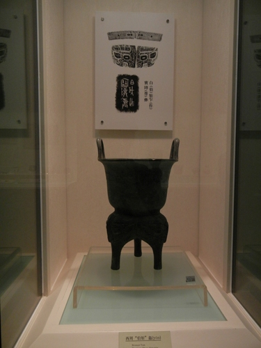 Bronze and Its Patterns - Liaoning (Province) Museum in Shenyang, China _ 9652
