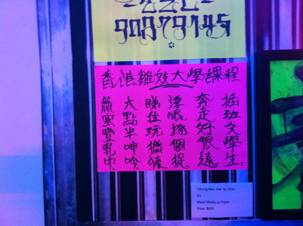 RECAP: 砵蘭街展覽   PORTLAND STREET EXHIBITION by SINIC & XEME