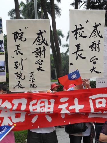 紹興社區居民到台大感謝校方釋出善意,暫緩12位居民訴訟。