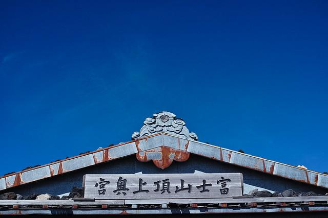 【20120803~4_富士登山】24