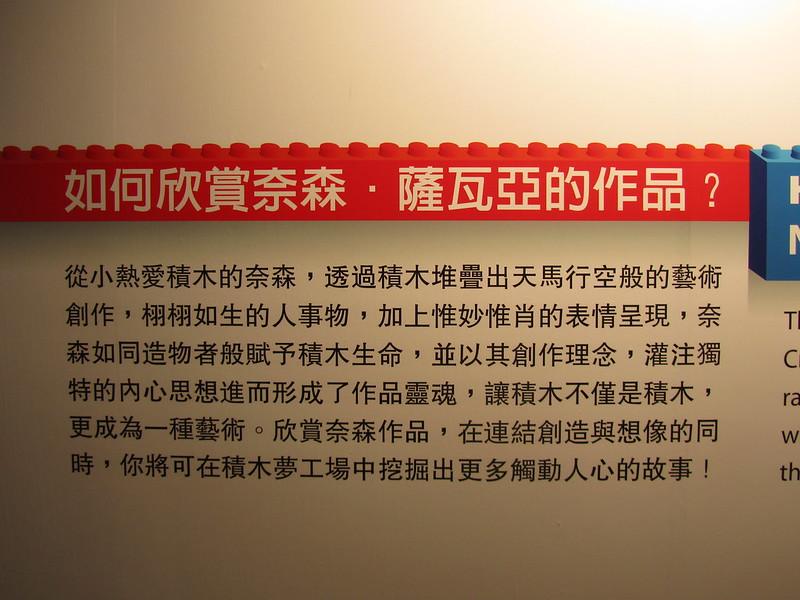 積木夢工廠