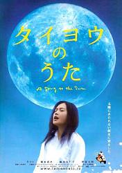 Hey, Action! – Taiyou no Uta: a Song to the Sun!