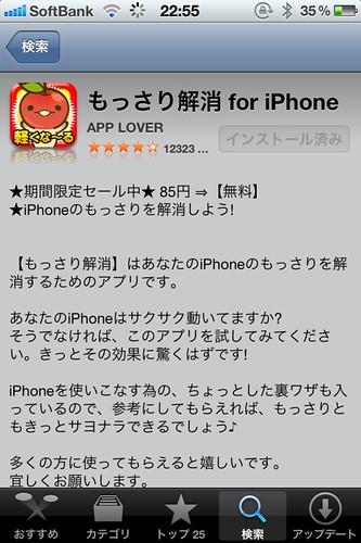 もっさり解消 for iPhoneの説明