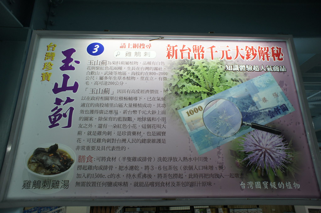 苗栗頭屋百茶文化園區 (15)