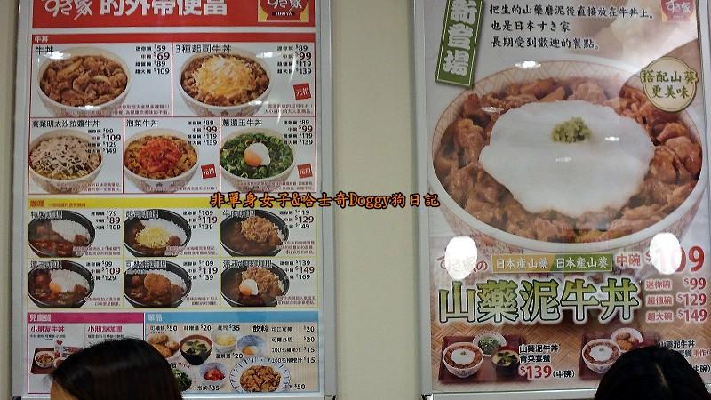 Sukiya日本牛丼咖哩飯20
