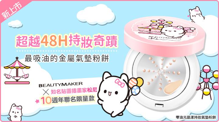BeautyMaker-十年限定阿松1