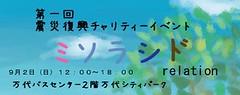 第一回震災復興チャリティ・イベントミソラシド