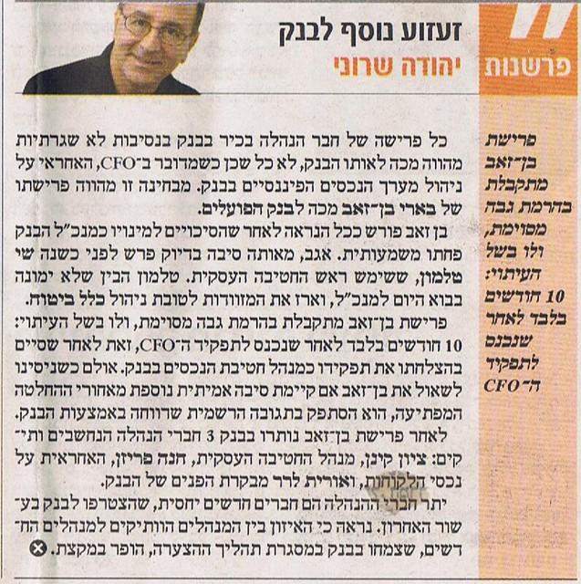 בארי בן זאב - Barry Ben Zeev - 15/09/2008 - מעריב