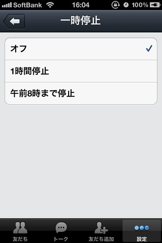 LINEニュースの通知(PUSH)解除方法 : livedoor  …