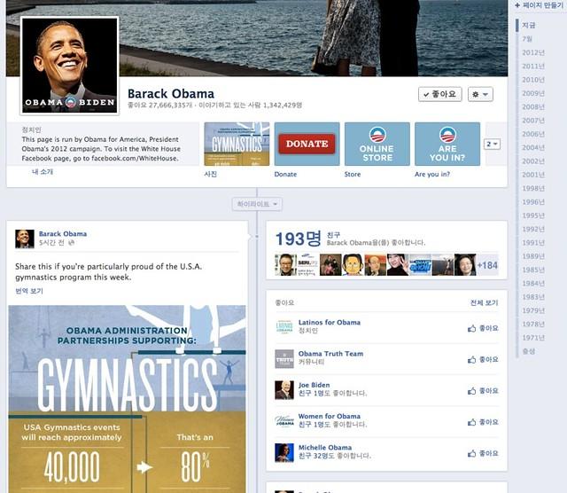 오바마 페이스북 페이지