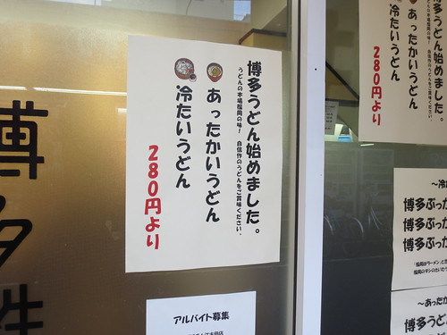 開始@よかろうもん(江古田)