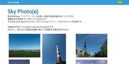 Sky Photo(α)