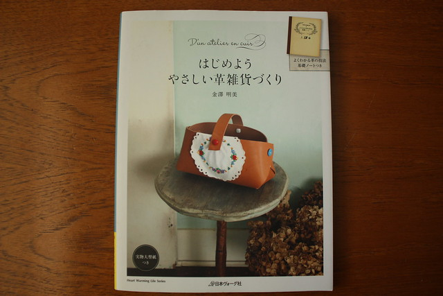Japanese Craft books