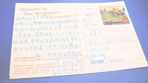 悅夢遠方的明信片