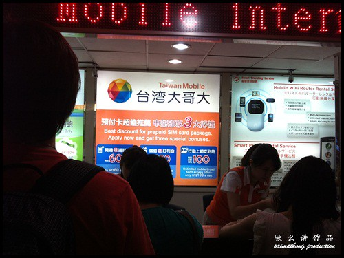 Taiwan Mobile 台湾大哥大