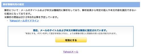 Yahoo!メール - インタレストマッチ広告について-1