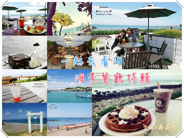 海景餐廳海邊咖啡館推薦