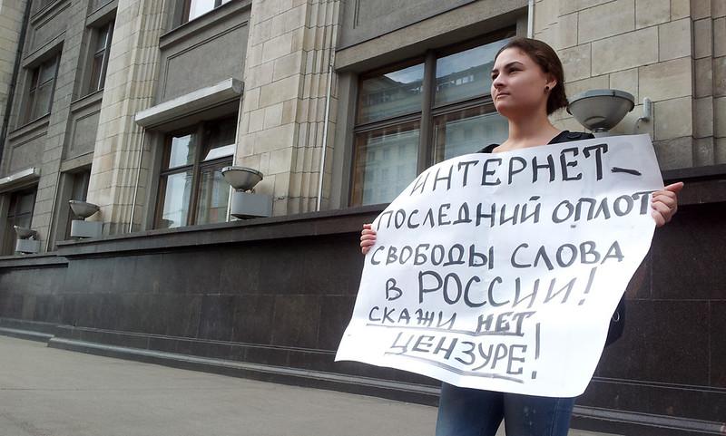 Пикет за свободу слова в Интернете у Государственной думы РФ