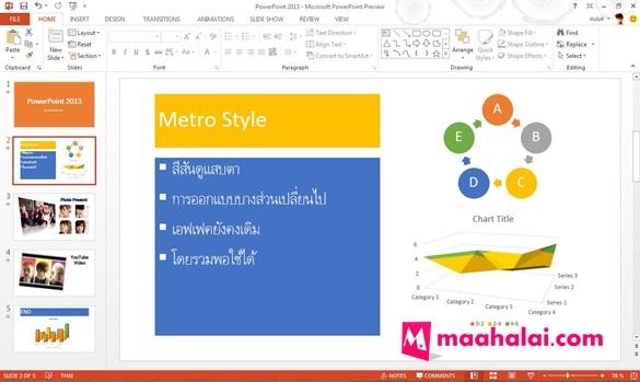 PowerPoint 2013- 011