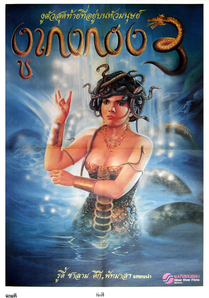 The Snake Girl 1980 (Thai Film Poster)