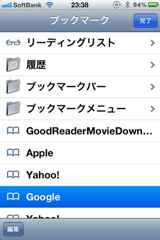 ブックマークのGoogleを選択