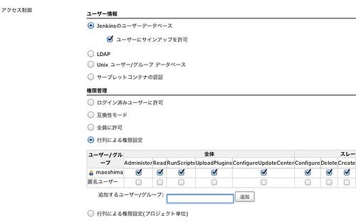 スクリーンショット 2012-08-01 23.33.08