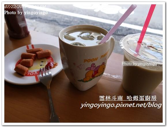 雲林斗南_哈姆蛋廚房20120722_R0070327