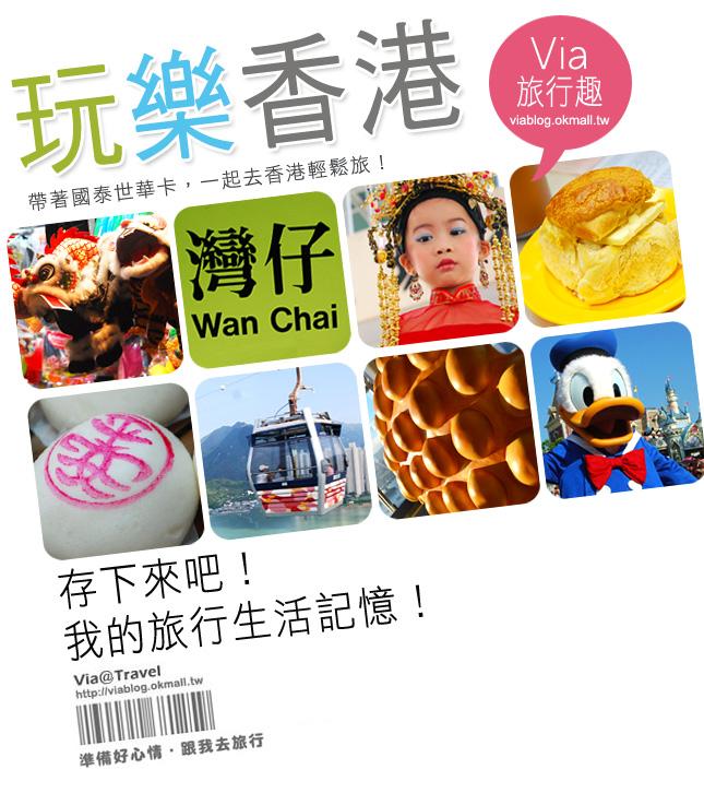 【via香港遊記】省錢旅行去~存下我的旅行生活記憶!(邀稿)