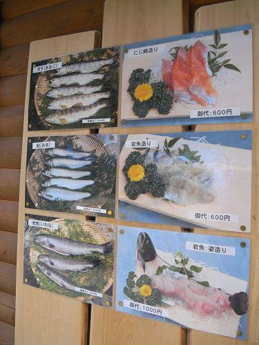 洞川川魚センター@天川村-05