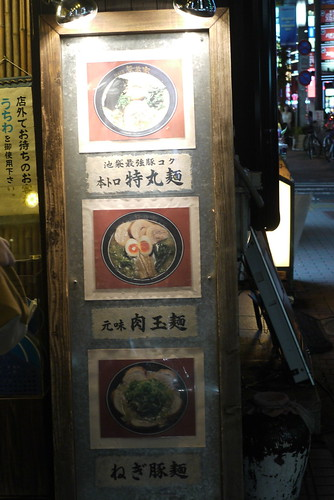 東京 池袋 無敵家拉麵