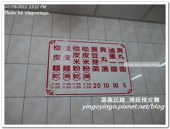 嘉義民雄_傳統椪皮麵20120729_R0070502