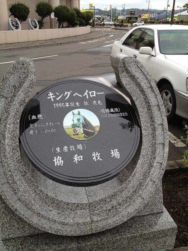 キングヘイローの石碑