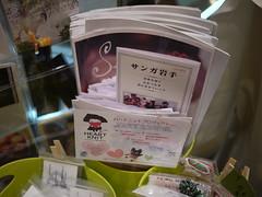 仙台みやげ展20120807_08