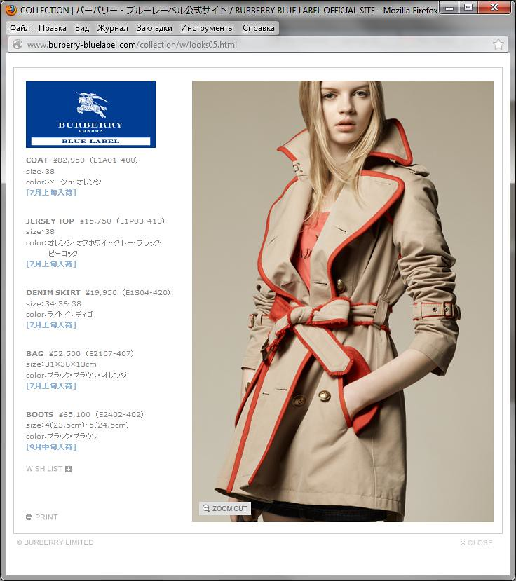 COLLECTION  バーバリー・ブルーレーベル公式サイト  BURBERRY BLUE LABEL OFFICIAL SITE - Mozilla Firefox 16.08.2012 213855