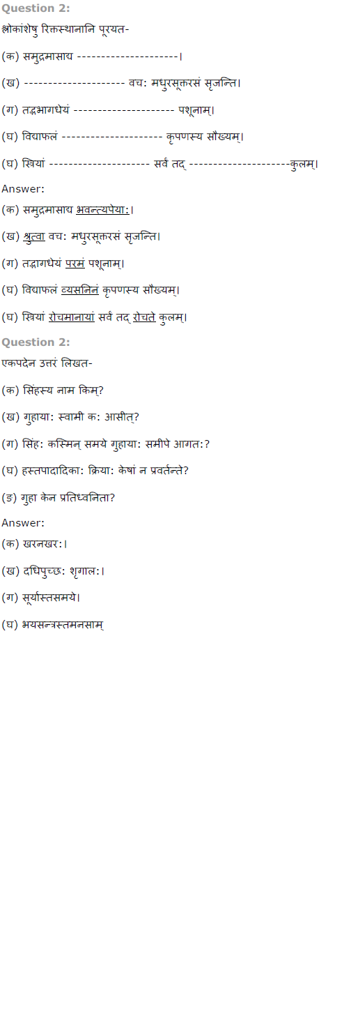 NCERT Solutions for Class 8 Sanskrit Chapter 1 सुभाषितानि